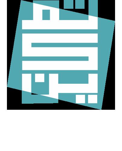 جمعية تمكين | تمكين العمل التنموي Logo